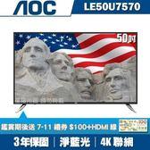 [結帳價$10999]★送2好禮★美國AOC 50吋4K UHD聯網液晶+視訊盒LE50U7570