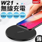 【手配任選3件88折】超薄 無線充電盤 充電板 手機 充電器 充電盤 無線充電 HANG W21 4色可選
