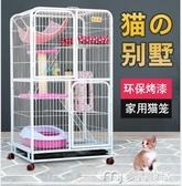 寵物籠貓籠子貓別墅家用室內帶廁所超大自由空間貓咪貓窩貓舍貓屋清 麥吉良品YYS