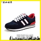 夏季新款男鞋百搭學生板鞋韓版潮鞋運動鞋男士休閒鞋旅游跑步鞋子