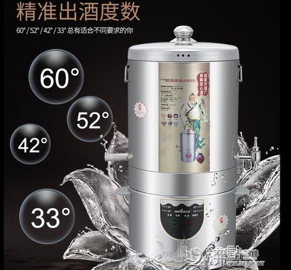 小型釀酒設備家用釀酒機制酒設備全自動純露機蒸酒器蒸餾器自釀白igo 沸點奇跡
