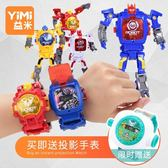 手錶 兒童變形電子手錶金剛玩具學生創意卡通變身機器人手錶男生男孩 七夕情人節