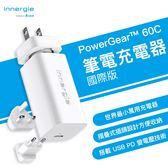[輸碼GOSHOP搶折扣]Innergie PowerGear 60C 筆電 充電器 國際版 多種插頭 輕巧便攜 60W Type-C MacBook ASUS Switch