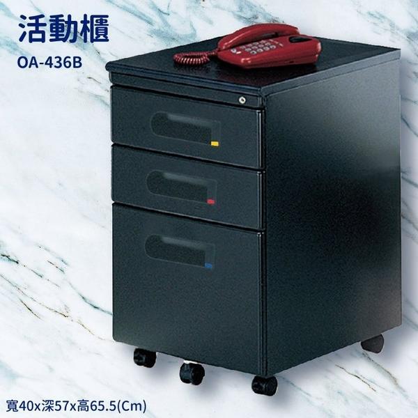 桌邊配件 OA-436B 活動櫃 置物櫃 收納櫃 收納抽屜 抽屜 辦公室 整理箱 桌邊櫃子 公文櫃 鐵櫃