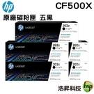 【五黑組合】HP 202X CF500X BK 黑 原廠碳粉匣 盒裝 適用M254DW M281FDW