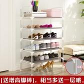 鞋架多層簡易家用經濟型組裝防塵收納架布鞋柜寢室宿舍小號鞋架子