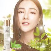MKUP Q10美顏果凍保濕噴霧(小) ◆86小舖 ◆