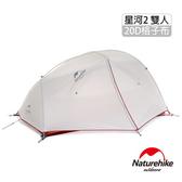 Naturehike 升級版 星河2超輕20D矽膠雙人帳篷 贈地席淺灰