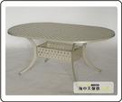 {{ 海中天休閒傢俱廣場 }} G-52 戶外時尚 鋁合金桌椅系列 10-2 183cm橢圓桌
