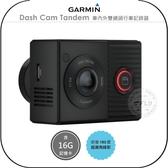 《飛翔無線3C》GARMIN Dash Cam Tandem 車內外雙鏡頭行車記錄器 含16G記憶卡│公司貨│紀錄器