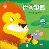 世界童話繪本:伊索寓言(附CD)