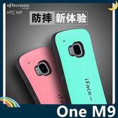 HTC One M9s 防摔烤漆矽膠套 軟殼 iFace 全包款 防滑 保護套 手機套 手機殼