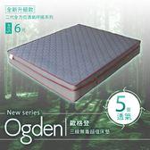 【H&D】全方位透氣呼吸系列-Ogden 歐格登三線無毒超值獨立筒床墊 雙人加大6X6.2尺(21cm)