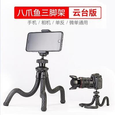 單反三腳架 相機照相機微單迷你便攜手機直播支架專業攝影攝像 BF13088『男神港灣』