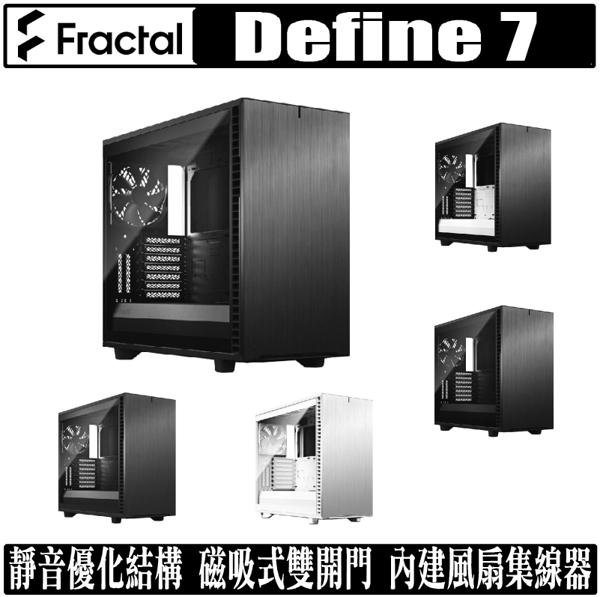 [地瓜球@] Fractal Design Define 7 TG 機殼 機箱 靜音 水冷 強化玻璃