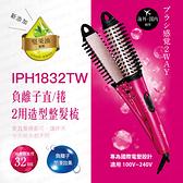 TESCOM IPH1832 國際電壓 負離子整髮器 32mm 公司貨【24期零利率】薪創