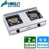 【豪山】SC-2050不鏽鋼傳統式台爐-桶裝瓦斯