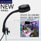 寵物照明 積光1010水草燈1020海缸燈草缸燈藻缸燈海水珊瑚LED燈魚缸夾燈 NMS設計師