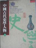 【書寶二手書T6/歷史_APT】中國古代史學人物(上)_何茲全 等