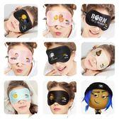 睡眠眼罩緩解疲勞遮光透氣女可愛韓國睡覺耳塞防噪音三件套 LannaS