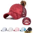 空頂帽 帽子女春夏戶外跑步健身高馬尾棒球帽遮陽透氣網眼防曬空頂鴨舌帽【99免運】