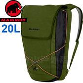 Mammut長毛象 2510-03211-4255海草綠 20L透氣輕量電腦背包 Xeron Commuter 登山旅行背包/健行後背包