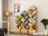 樹形書架落地簡約收納小書架簡易置物架桌上學生用書柜省空間QM 『美優小屋』