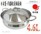 日本製-下村企販-3層不鏽鋼湯鍋-26cm(44646)