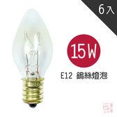 【鹽夢工場】15w鎢絲燈泡組-買 5 送 1
