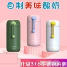 酸奶機 央立酸奶機家用小型不銹鋼迷你便攜式辦公室宿舍單人全自動酸奶杯 韓菲兒