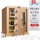 熱銷保險箱家用防盜全鋼指紋保險櫃辦公密碼小型隱形保管箱床頭入墻LX