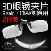 3d眼鏡夾片電影院專用IMAX Reald偏光偏振3D電視立體眼睛通用〖米蘭街頭〗