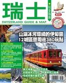 (二手書)瑞士玩全指南【最新版】2015