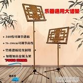 譜架木質古箏譜架專業曲譜架可升降摺疊譜臺吉他樂譜架琴譜架家用 NMS名購新品