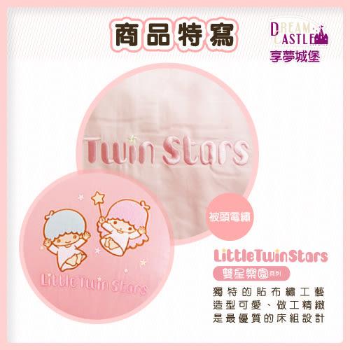 【享夢城堡】Little TwinStars 雙星樂園系列-精梳棉單人床包兩用被組