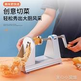 切片機 多功能手搖刨絲機日本料理土豆擦絲器蘿蔔絲刨絲器商用切片切絲器YYJ 育心館