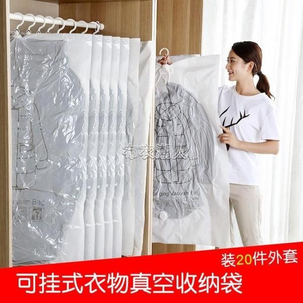 【衣柜真的變空了】衣物收納袋可掛式大衣防塵罩真空壓縮袋防潮 快速出貨