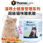 【zoo寵物商城】美國湯瑪士THOMAS 》超級貓咪離胺酸-8oz