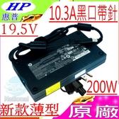 HP 19.5V,10.3A,200W 充電器(原廠)-惠普-8730W,8740W,8770W,8560W,8570W,HSTNN-CA16,HSTNN-CA24,ADP-200CB BA