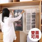 掛袋 日系多功能衣物雙面置物掛袋 【CNC010】收納女王