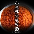 柳丁愛麻辣製作所 小米辣椒粗粉一斤【X013】