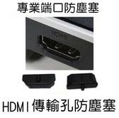 03/12 韓系電腦筆電HDMI數據口防塵塞【USB003】