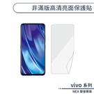 vivo NEX 雙螢幕版 非滿版高清亮面保護貼 保護膜 螢幕貼 軟膜 不碎邊