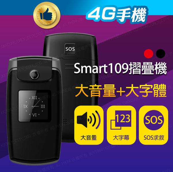全新 老人機 遠傳Smart 109 摺疊手機 大鍵盤大字體大鈴聲 SOS 130萬畫素 老人機 收音機【4G手機】