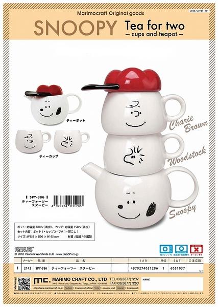 耀您館|日本MC.史努比瓷泡茶壼茶杯Tea for two史奴比SNOOPY水壼水杯子SPY-386查理布朗壼糊塗塌客杯