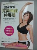 【書寶二手書T3/美容_NMR】塑身女皇完美曲線伸展操_附DVD+海報+計畫Book_鄭多蓮