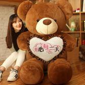 超大型可愛泰迪熊熊貓毛絨玩具布偶娃娃公仔送男女生朋友生日禮物 sxx1705 【大尺碼女王】