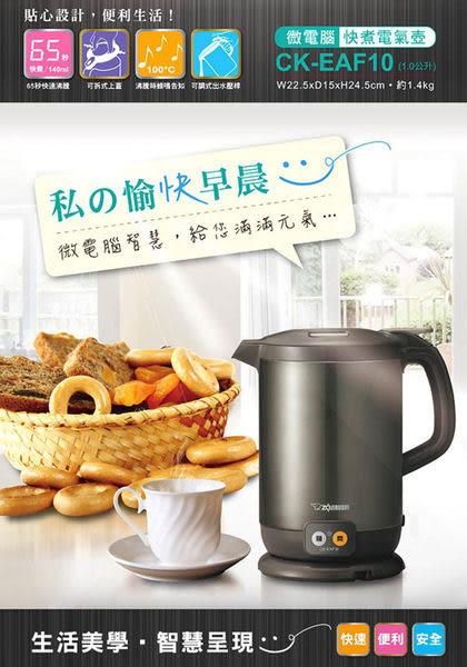 ★贈杯墊z-28★ZOJIRUSHI象印1.0L 微電腦快煮電氣壺 黑色  CK-EAF10-TA  **免運費**