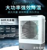 220V商用工業冷風機 移動水空調大型單水冷空調扇倉庫廠房商用制冷風扇 zh5584 『美好時光』