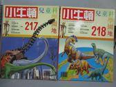 【書寶二手書T1/少年童書_PED】小牛頓_217&218期_共2本合售_中華恐龍大展等